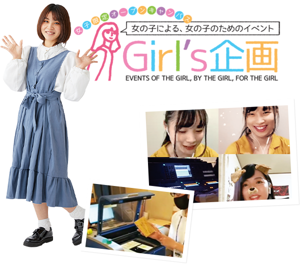 Girl's企画