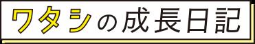ワタシの成長日記
