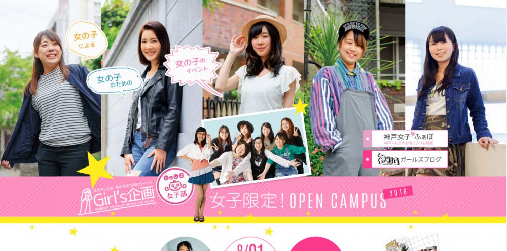 FireShot Capture 28 - 女子限定オープンキャンパス|ガールズ企画|神戸電子専門学校 - http___girls.kobedenshi.ac.jp_opencampus_