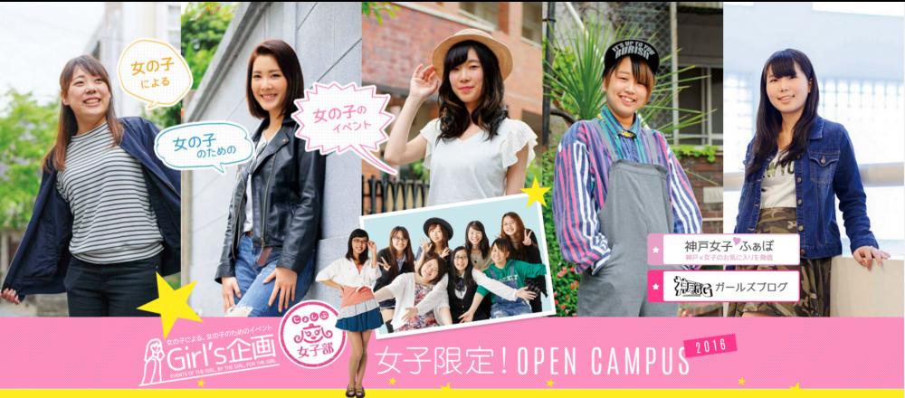 女子限定オープンキャンパス|ガールズ企画|神戸電子専門学校 - http___girls.kobedenshi.ac.jp_opencampus_