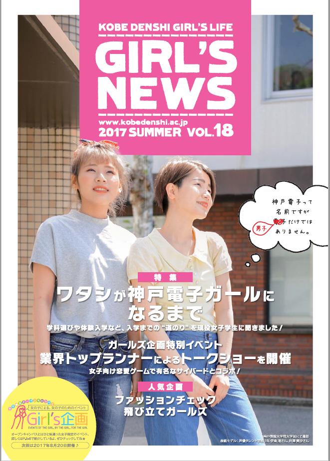 ガールズニュース2017夏号