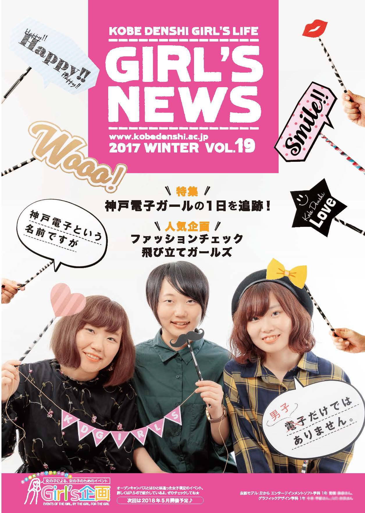 神戸電子2017冬号_1108-2_ページ_1