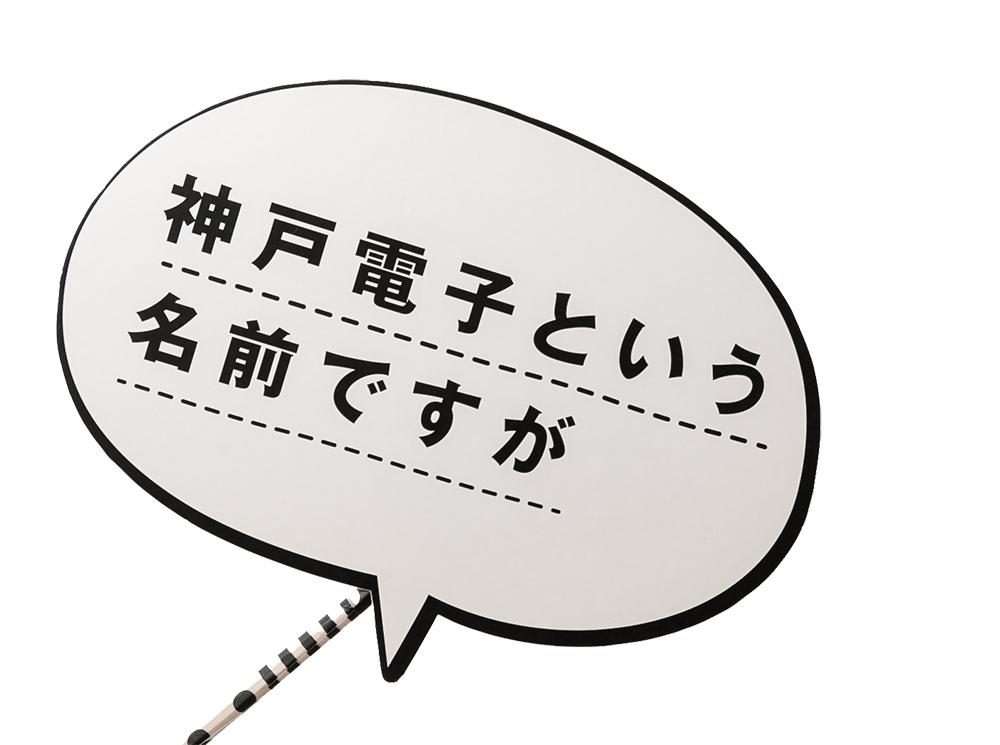 神戸電子という名前ですが