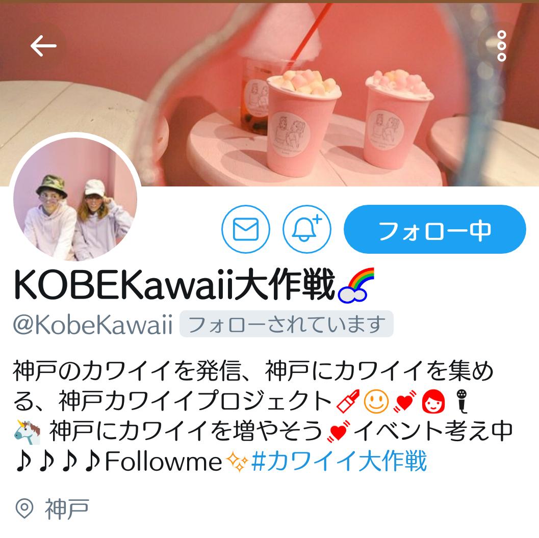 kawaii_twitter
