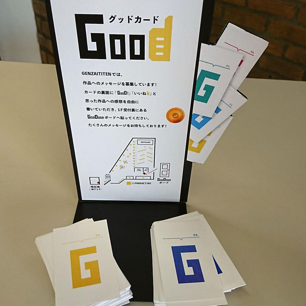 goodな人にメッセージを送れるグッドカード