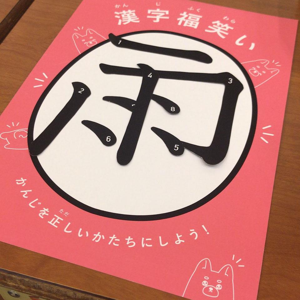 正しく置くと漢字に!
