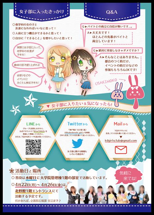 女子部201904_A5-04